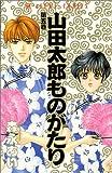 山田太郎ものがたり (第5巻) (あすかコミックス)
