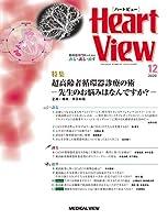 Heart View 2020年12月号 特集:超高齢者循環器診療の術 先生のお悩みはなんですか?