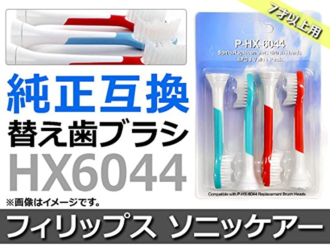 したいめんどり治療AP 電動 替え歯ブラシ フィリップス ソニッケアー HX6044 純正互換 7才以上用 AP-TH040 入数:1セット(4本)