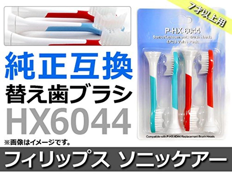 確かめる求める順応性AP 電動 替え歯ブラシ フィリップス ソニッケアー HX6044 純正互換 7才以上用 AP-TH040 入数:1セット(4本)