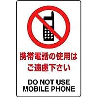 803-111A JIS規格標識 携帯電話の使用は・・・