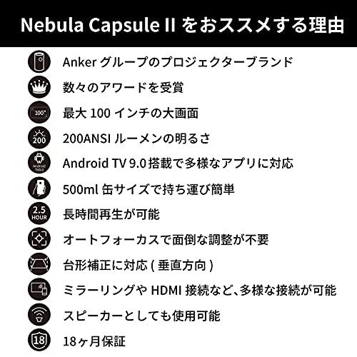 Anker Nebula Capsule II(世界初 Android TV搭載 モバイル プロジェクター)【小型 プロジェクター / 200ANSI ルーメン / オートフォーカス機能 / 8W スピーカー / DLP搭載 / 5000種類以上のアプリケーション / ホームシアター】