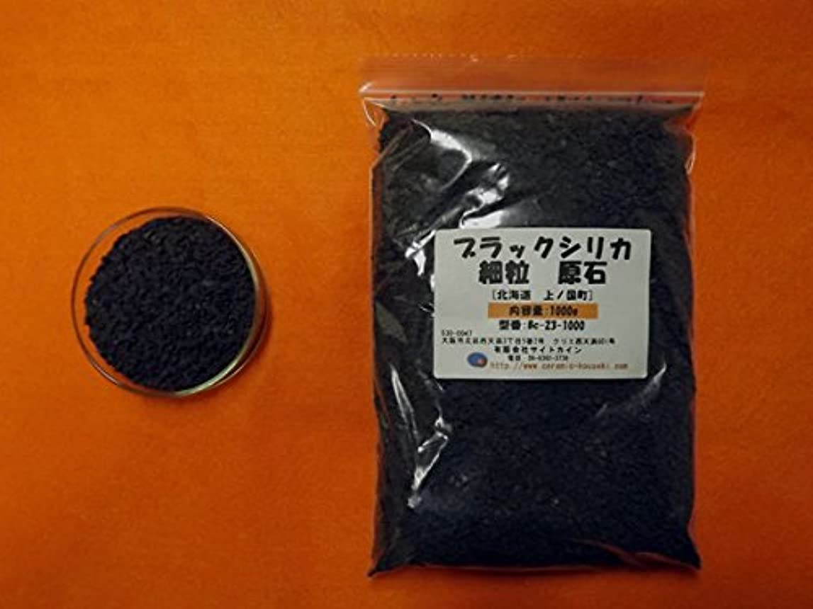 ライターヘッドレス内部ブラックシリカ 細粒原石 1000g
