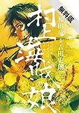 村上海賊の娘(3)【期間限定 無料お試し版】 (ビッグコミックス)
