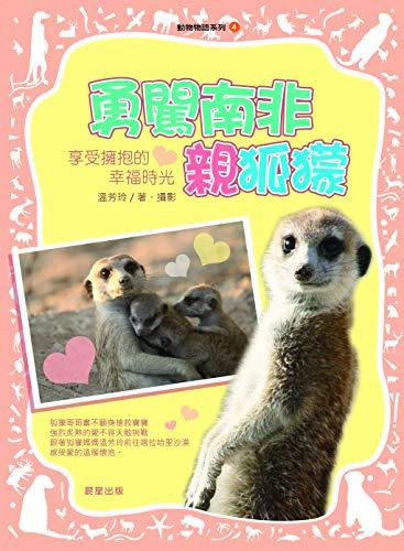 動物物語系列4: 勇闖南非親狐獴 (Traditional Chinese Edition)