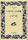 ハックルベリー・フィンの冒険(上) (ワイド版岩波文庫)