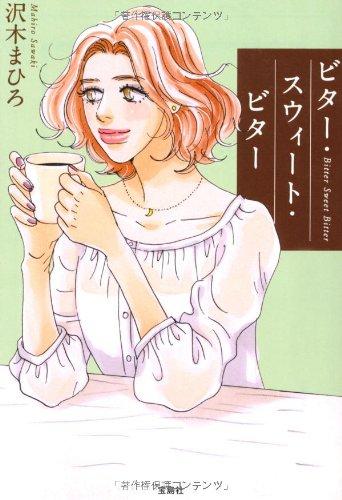 ビター・スウィート・ビター (宝島社文庫『日本ラブストーリー大賞』シリーズ)
