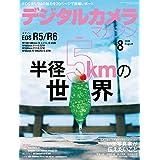 デジタルカメラマガジン 2020年8月号[雑誌]