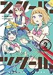 スクール×ツクール (2) (ゲッサン少年サンデーコミックス)