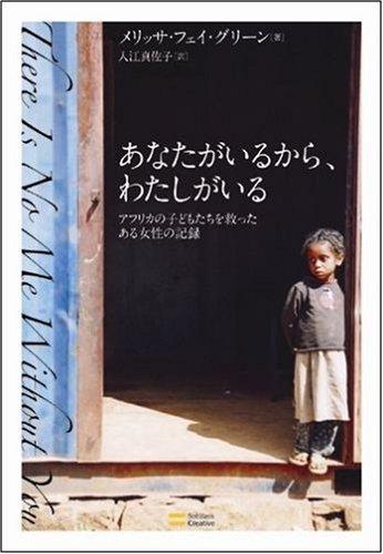 あなたがいるから、わたしがいる アフリカの子どもたちを救ったある女性の記録