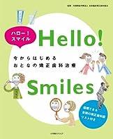 今からはじめるおとなの矯正歯科治療―ハロー!スマイル