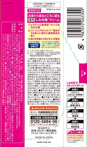 ケシミンクリームfシミ対策成分浸透ビタミンC配合30g【医薬部外品】