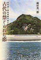 古代の禁じられた恋―古事記・日本書紀が紡ぐ物語