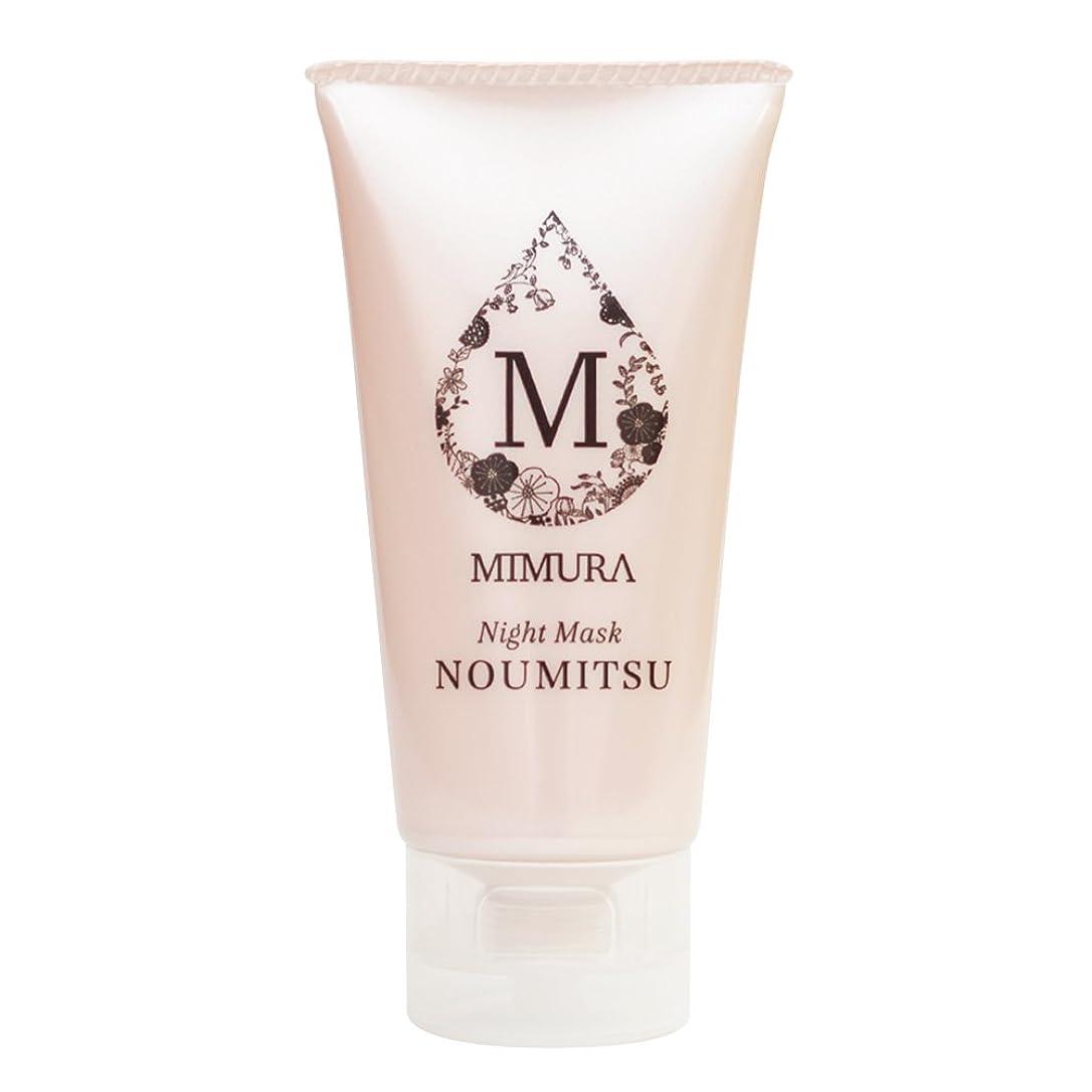 厚さ報いる教育学保湿乳液 クリーム 顔 用 ミムラ ナイトマスク NOUMITSU 48g MIMURA 乾燥肌 日本製