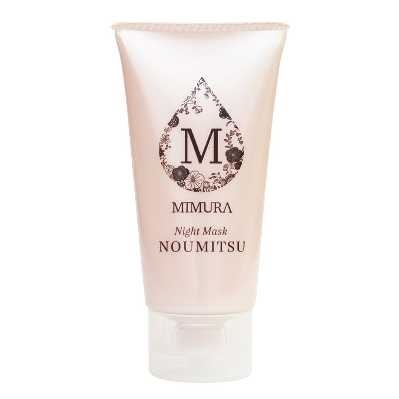 のぞき穴製品グリップ夜用ナイトパック アスタキサンチン ミムラ ナイトマスク NOUMITSU(保湿クリーム)48g 日本製