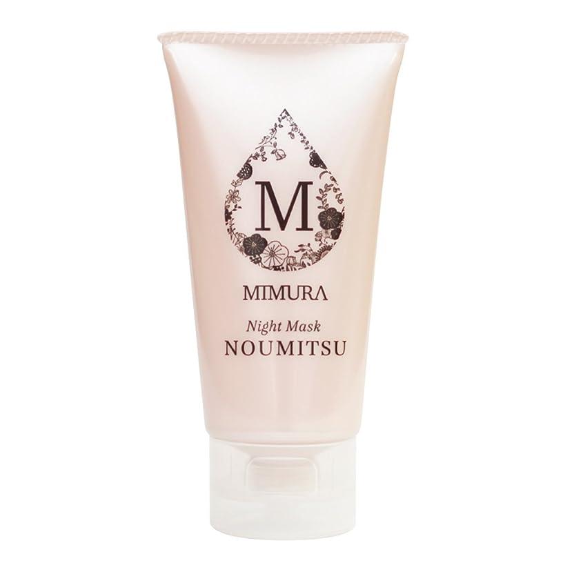 飢えたジャベスウィルソン軽量ナイトケアクリーム 保湿 顔 用 ミムラ ナイトマスク NOUMITSU 48g MIMURA 乾燥肌 日本製