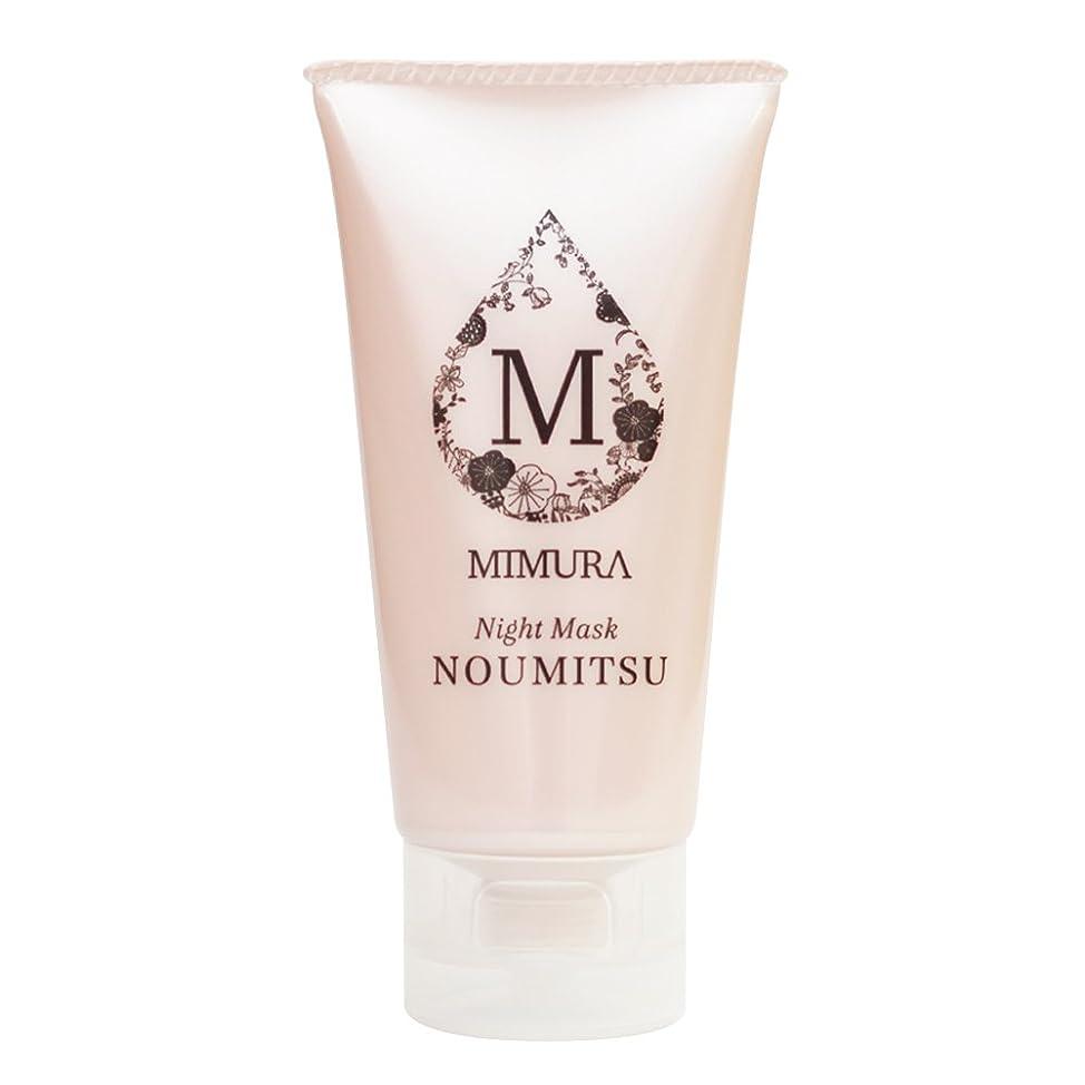 哲学者ハード外交官ナイトケアクリーム 保湿 顔 用 ミムラ ナイトマスク NOUMITSU 48g MIMURA 乾燥肌 日本製