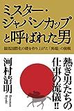 ミスター・ジャパンカップと呼ばれた男 競馬国際化の礎を作り上げた「異端」の挑戦 スマートブックス