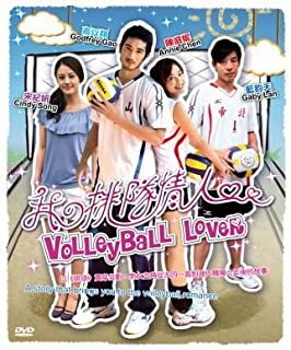 Volleyball Lover Taiwanese Tv Drama Dvd English Subtitle NTSC All Region