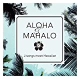 ALOHA & MAHALO J-songs meet Hawaiian