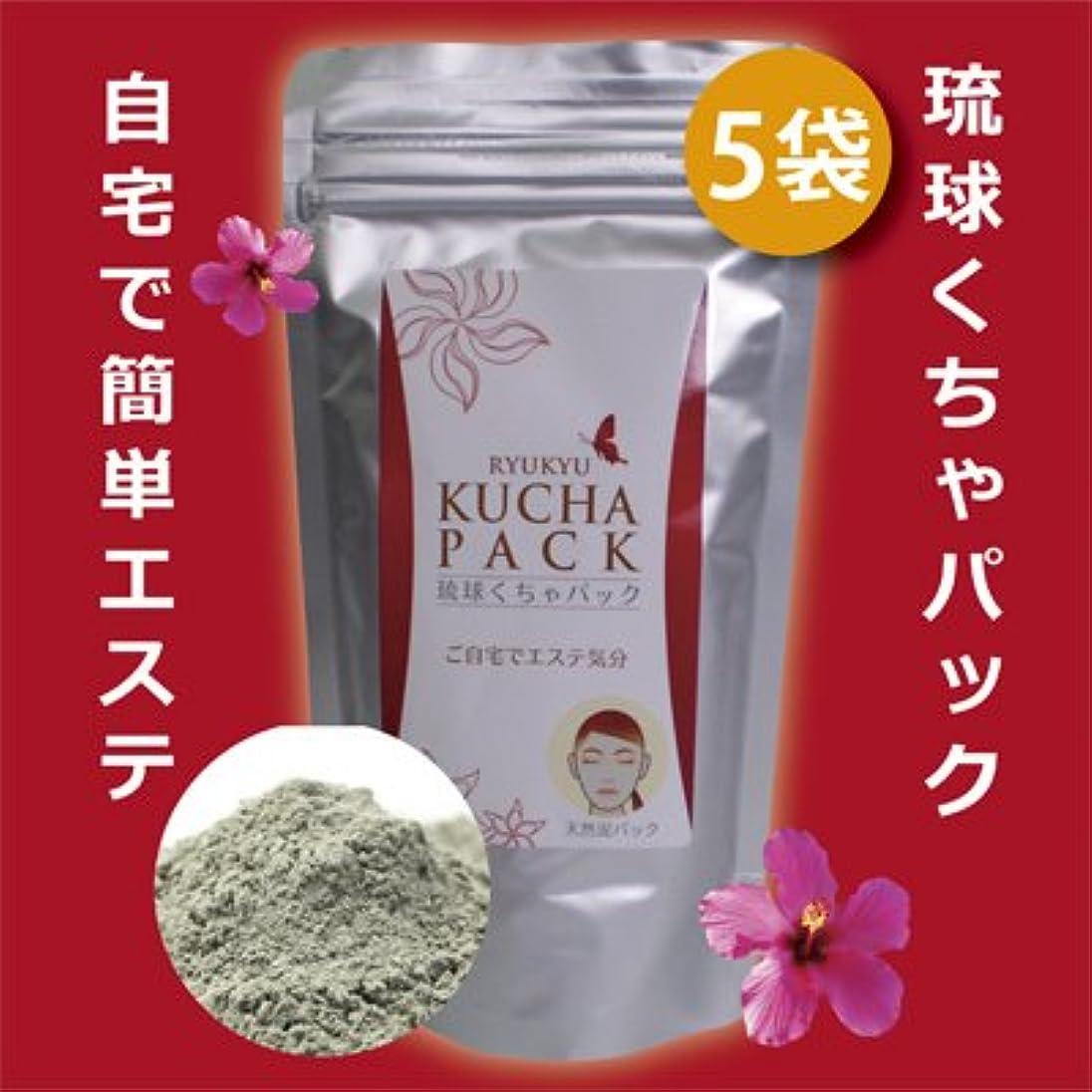 相関する協力的涙美肌 健康作り 月桃水を加えた使いやすい粉末 沖縄産 琉球くちゃパック 150g 5パック