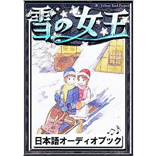 雪の女王     きいろいとり文庫 その61              著者:                                                                                                                                 YellowBirdProject                               ナレーター:                                                                                                                                 田中嶋 健司,                                                                                        握☆飯太郎,                                                                                        萩原 ゆい                      再生時間: 25 分     レビューはまだありません。     総合評価 0.0