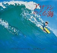 アザラシのくる海 (児童図書館・絵本の部屋)