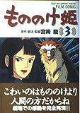 もののけ姫 (3) (アニメージュコミックススペシャル―フィルム・コミック)