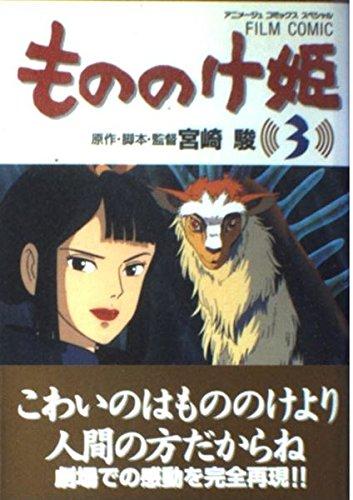 もののけ姫 (3) (アニメージュコミックススペシャル―フィルム・コミック)の詳細を見る