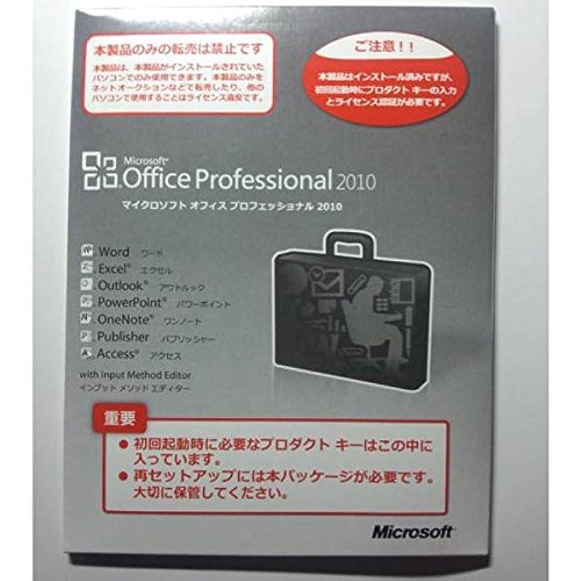 ホバー容赦ないアメリカMicrosoft Office 2010 Professional プロダクトキー付 64bit [並行輸入品]