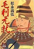 毛利元就 (人物文庫)