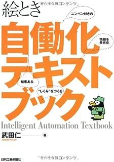 絵とき自働化テキストブック