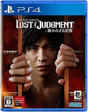 『LOST JUDGMENT:裁かれざる記憶』