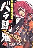 バラ餓鬼 3巻―土方歳三青春伝 (ヤングジャンプコミックス)