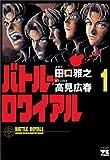 バトル・ロワイアル / 高見 広春 のシリーズ情報を見る