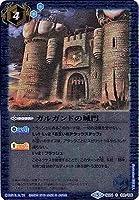 バトルスピリッツ/【BSC32】SD24-012 ガルガンドの城門