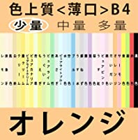 色上質(少量)ほぼB4<薄口>[オレンジ](100枚)