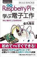 ラズパイ4対応 カラー図解 最新 Raspberry Piで学ぶ電子工作 作る、動かす、しくみがわかる! (ブルーバックス)