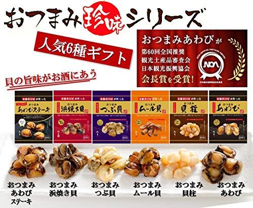 あわびと貝の珍味おつまみギフト 6種詰合せ あの高級食材【あわび】もおつまみに!老舗煮貝屋がつくる海鮮珍味!お中元にも!
