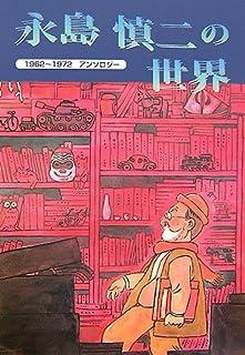 永島慎二の世界―1962年から1972年アンソロジー (もん・りいぶる)