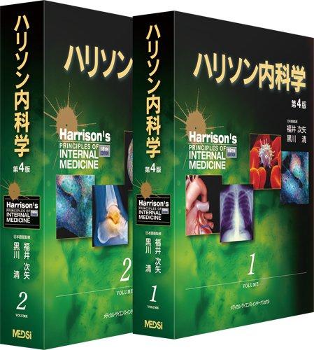 ハリソン内科学 第4版
