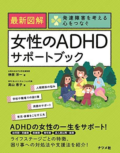 最新図解 女性のADHDサポートブック (発達障害を考える心をつなぐ)
