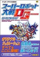 スーパーロボット大戦ORIGINAL GENERATIONパーフェクトガイド (ゲームボーイアドバンスBOOKS)