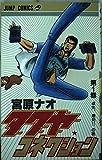 タクヤ☆コネクション 1 (ジャンプコミックス)