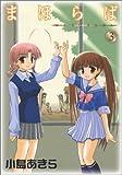 まほらば 3 (ガンガンWINGコミックス)