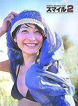 小野真弓写真集「スマイル 2」