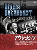 ヒトラーとホロコースト -アウシュビッツ- DVD-BOX(全6巻)