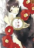 少年椿 (花音コミックス)