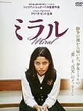 ミラル[レンタル落ち] [DVD] image