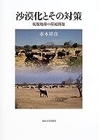 沙漠化とその対策―乾燥地帯の環境問題